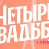 Четыре свадьбы 3 сезон 2 выпуск от 28.01.2021