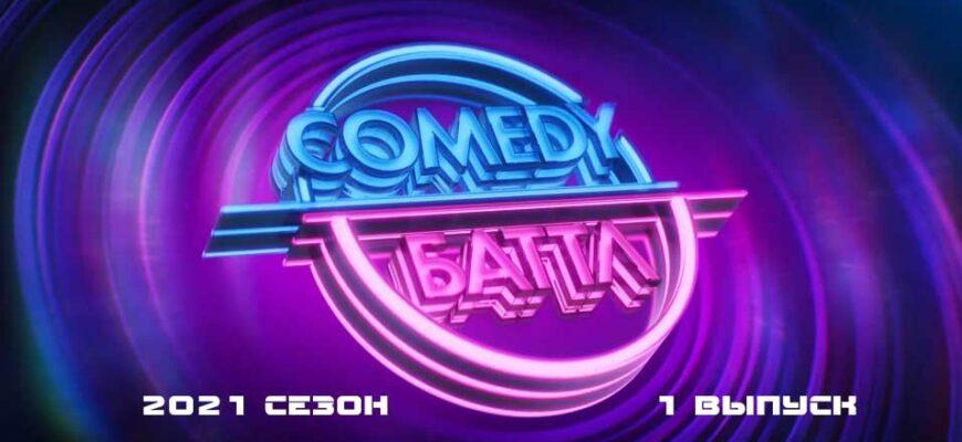 Comedy Баттл 2021 сезон 1 выпуск