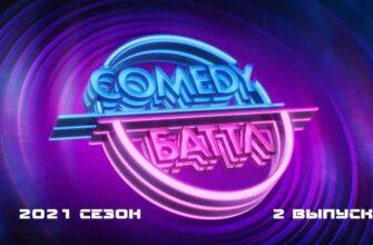 Comedy Баттл 2021 сезон 2 выпуск от 29.01.2021