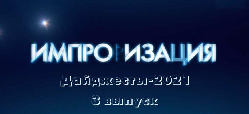 Импровизация. Дайджесты-2021 3 выпуск от 26.01.2020