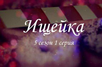 Ищейка 5 сезон 1-2 серия