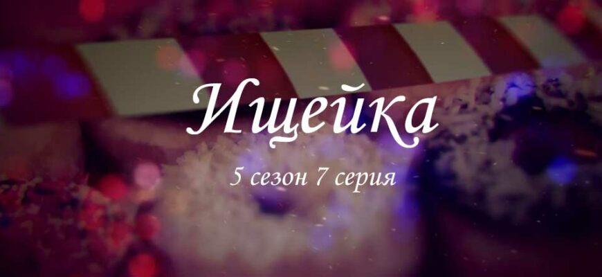 Ищейка 5 сезон 7 серия