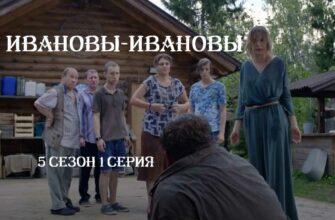 Ивановы-Ивановы 5 сезон 1 серия