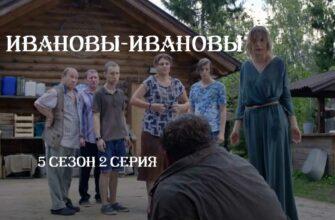Ивановы-Ивановы 5 сезон 2 серия