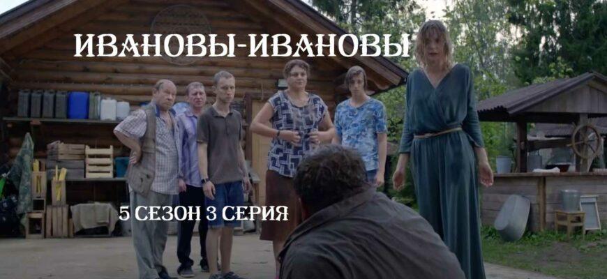 Serial Ivanovy Ivanovyet 3 Seriya Ot 26 01 2021 Smotret Onlajn
