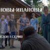 Ивановы-Ивановы 5 сезон 5 серия