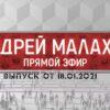 Малахов. Прямой эфир от 18.01.2021