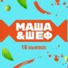 Маша и Шеф 10 серия