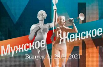 Мужское Женское сегодняшний выпуск 28.01.2021