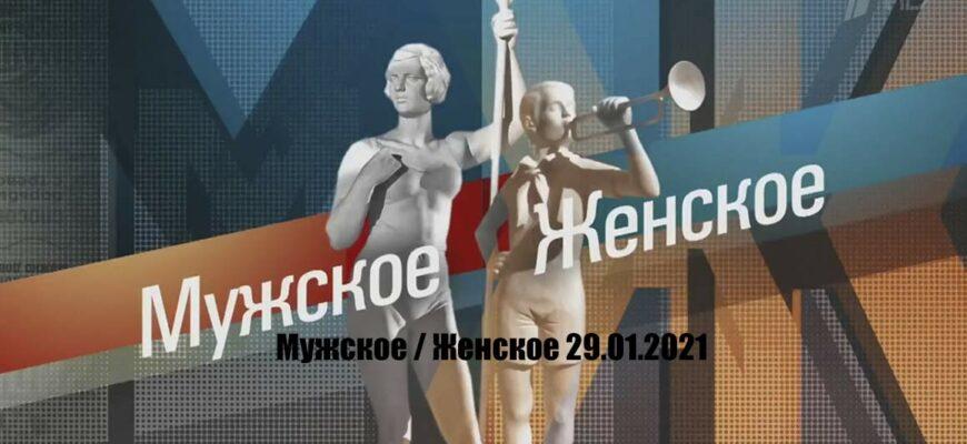 Мужское Женское сегодняшний выпуск 29.01.2021