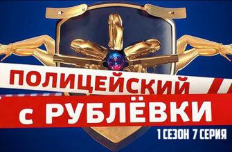 Полицейский с Рублевки 1 сезон 7 серия