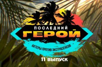 """""""Последний герой. Актеры против экстрасенсов"""" 1 сезон 11 эпизод"""