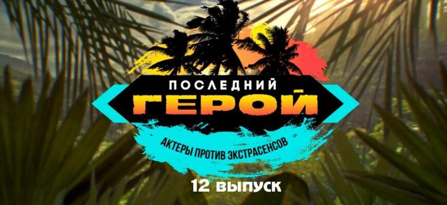 """""""Последний герой. Актеры против экстрасенсов"""" 1 сезон 12 эпизод"""