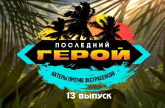 """""""Последний герой. Актеры против экстрасенсов"""" 1 сезон 13 эпизод"""
