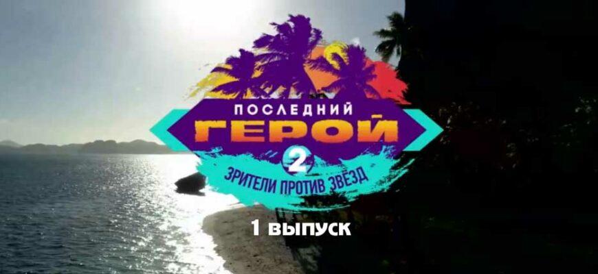 """""""Последний герой. Зрители против звёзд"""" 2 сезон 1 эпизод"""