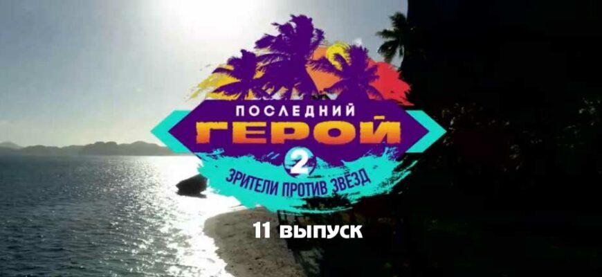 """""""Последний герой. Зрители против звёзд"""" 2 сезон 11 эпизод"""