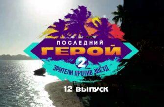 """""""Последний герой. Зрители против звёзд"""" 2 сезон 12 эпизод"""