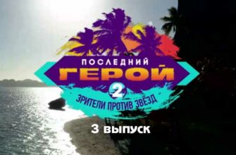 """""""Последний герой. Зрители против звёзд"""" 2 сезон 3 эпизод"""