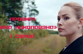 """Проект """"Анна Николаевна"""" 1 сезон 1 серия"""