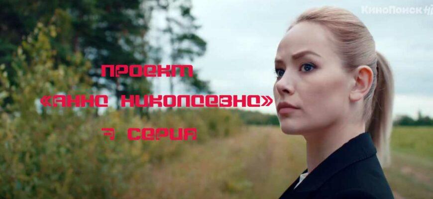 """Проект """"Анна Николаевна"""" 1 сезон 7 серия"""
