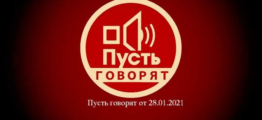 Пусть говорят сегодняшний выпуск 28.01.2021