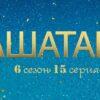 СашаТаня 6 сезон 15 серия