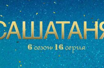 СашаТаня 6 сезон 16 серия