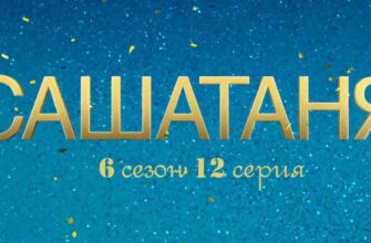 СашаТаня 6 сезон 12 серия