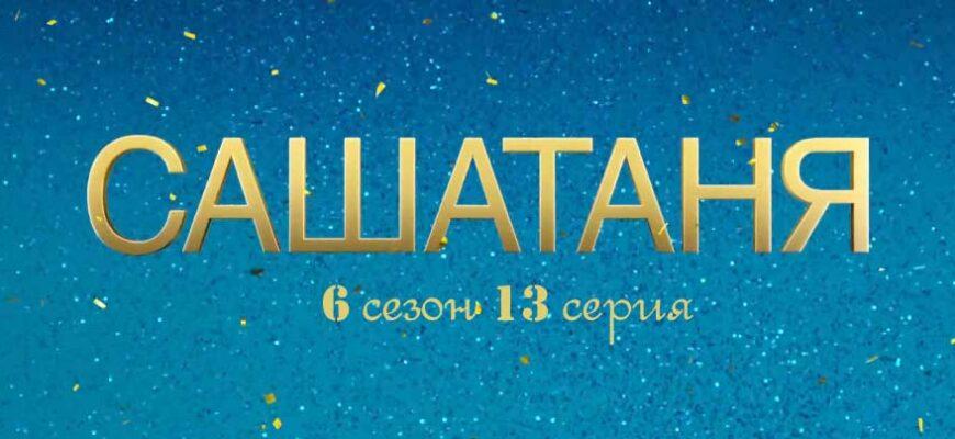 СашаТаня 6 сезон 13 серия