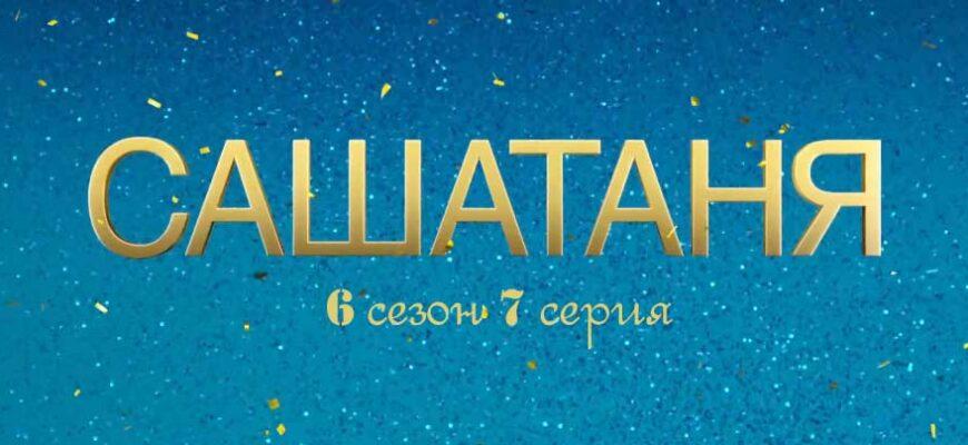 СашаТаня 6 сезон 7 серия