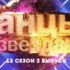 Танцы со звёздами 12 сезон 2 выпуск