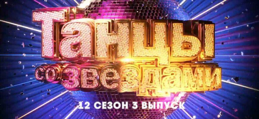 Танцы со звёздами 12 сезон 3 выпуск
