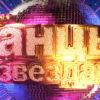 Танцы со звездами 1 выпуск 12 сезон