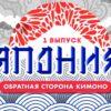 Япония. Обратная сторона кимоно 1 выпуск