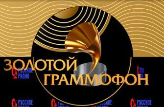 «Золотой граммофон»: Церемония вручения народной премии