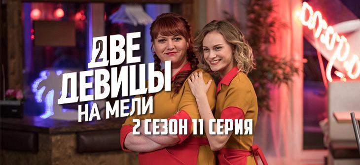 две девицы на мели 2 сезон 11 серия
