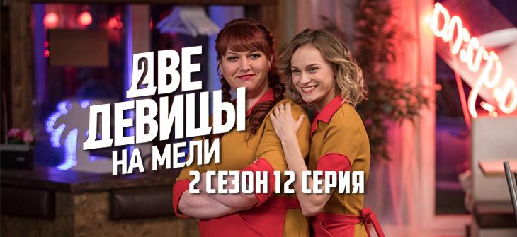 две девицы на мели 2 сезон 12 серия