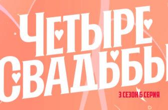Четыре свадьбы 3 сезон 6 серия 25.01.2021