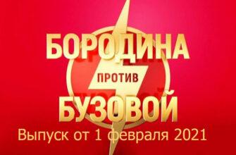 Бородина против Бузовой выпуск от 1 февраля 2021