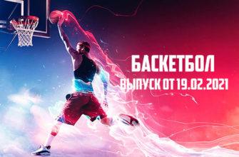 Баскетбол 2022