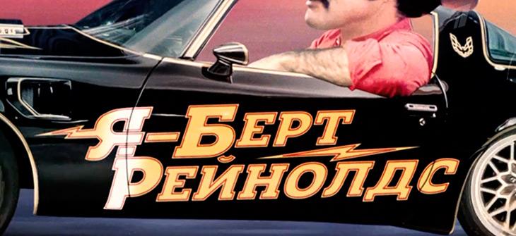 Я - Берт Рейнолдс фильм