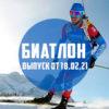 Чемпионат мира по биатлону 2021. Индивидуальная смешанная эстафета. Прямой эфир из Словении
