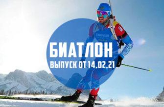 ЧМ по биатлону 2021. Мужчины. Прямой эфир из Словении от 14.02.2021
