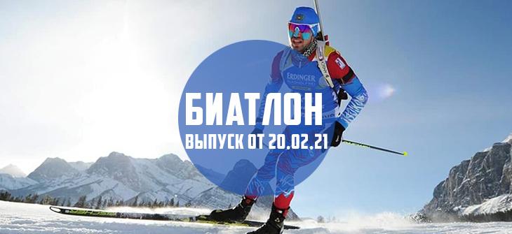 Чемпионат мира по биатлону 2021. Мужская эстафета. Прямой эфир из Словении