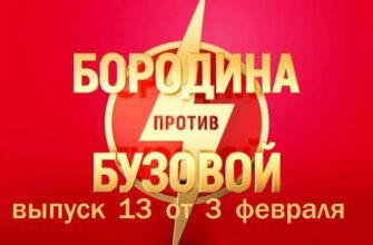 Бородина против Бузовой 13 выпуск от 3 февраля
