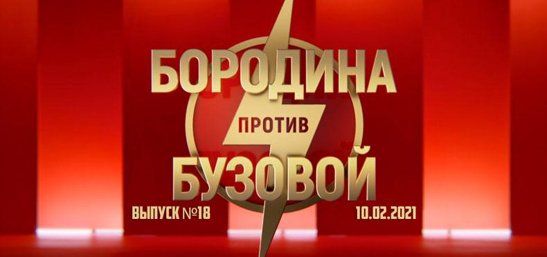 Бородина против Бузовой от 10.02.2021