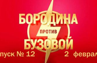 Бородина против Бузовой от 2 февраля