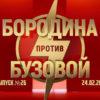 Бородина против Бузовой от 24.02.2021