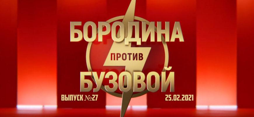 Бородина против Бузовой от 25.02.2021