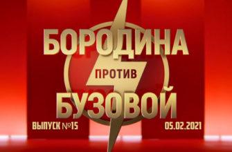 Бородина против Бузовой 15 пыпуск от 05.02.2021